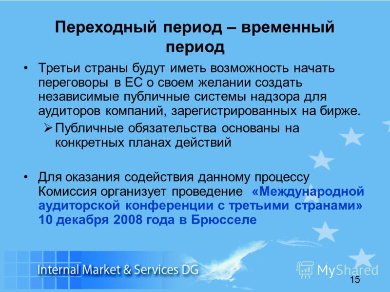 15 Переходный период – временный период Третьи страны будут иметь возможность начать переговоры в ЕС о своем желании создать независимые публичные системы надзора для аудиторов компаний, зарегистрированных на бирже. Публичные обязательства основаны н