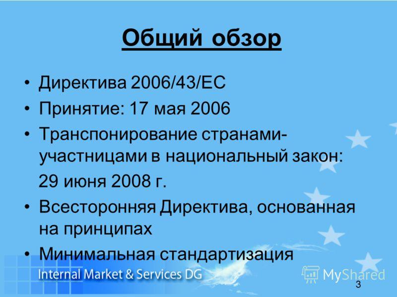 3 Общий обзор Директива 2006/43/EC Принятие: 17 мая 2006 Транспонирование странами- участницами в национальный закон: 29 июня 2008 г. Всесторонняя Директива, основанная на принципах Минимальная стандартизация