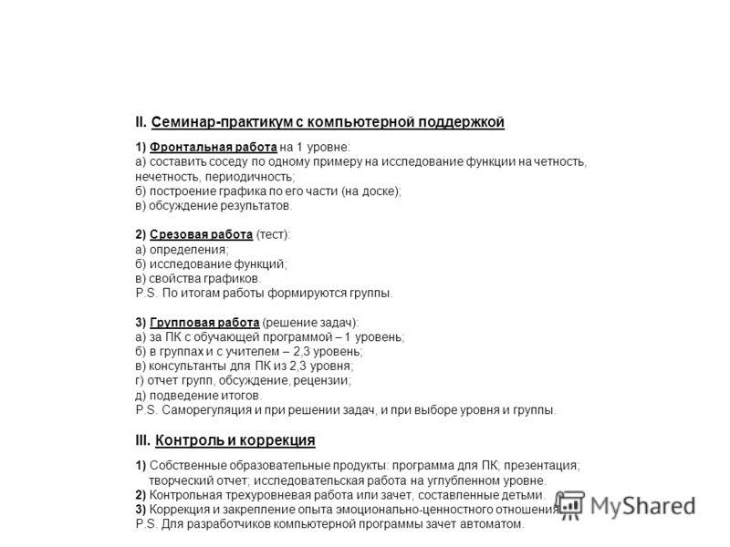 II. Семинар-практикум с компьютерной поддержкой 1) Фронтальная работа на 1 уровне: а) составить соседу по одному примеру на исследование функции на четность, нечетность, периодичность; б) построение графика по его части (на доске); в) обсуждение резу