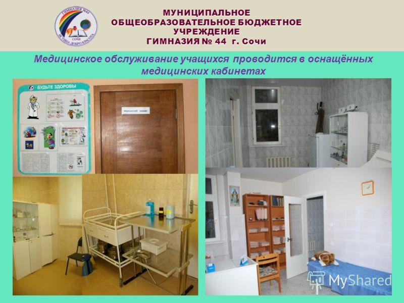 Медицинское обслуживание учащихся проводится в оснащённых медицинских кабинетах МУНИЦИПАЛЬНОЕ ОБЩЕОБРАЗОВАТЕЛЬНОЕ БЮДЖЕТНОЕ УЧРЕЖДЕНИЕ ГИМНАЗИЯ 44 г. Сочи