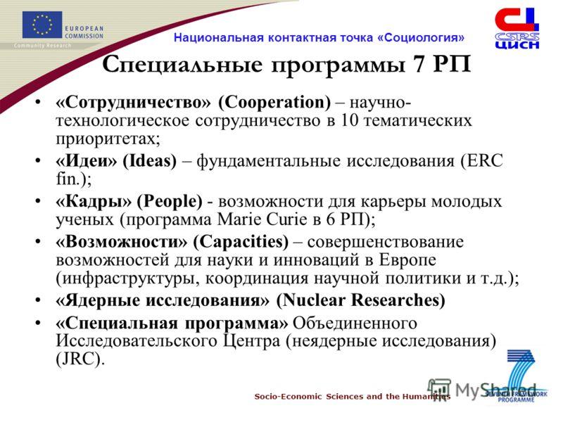 Socio-Economic Sciences and the Humanities Национальная контактная точка «Социология» Специальные программы 7 РП «Сотрудничество» (Cooperation) – научно- технологическое сотрудничество в 10 тематических приоритетах; «Идеи» (Ideas) – фундаментальные и