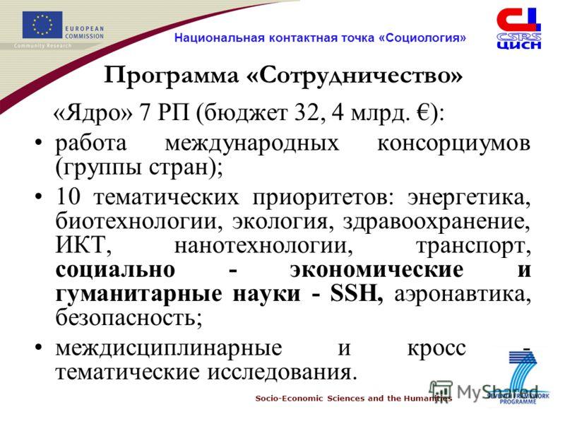 Socio-Economic Sciences and the Humanities Национальная контактная точка «Социология» Программа «Сотрудничество» «Ядро» 7 РП (бюджет 32, 4 млрд. ): работа международных консорциумов (группы стран); 10 тематических приоритетов: энергетика, биотехнолог