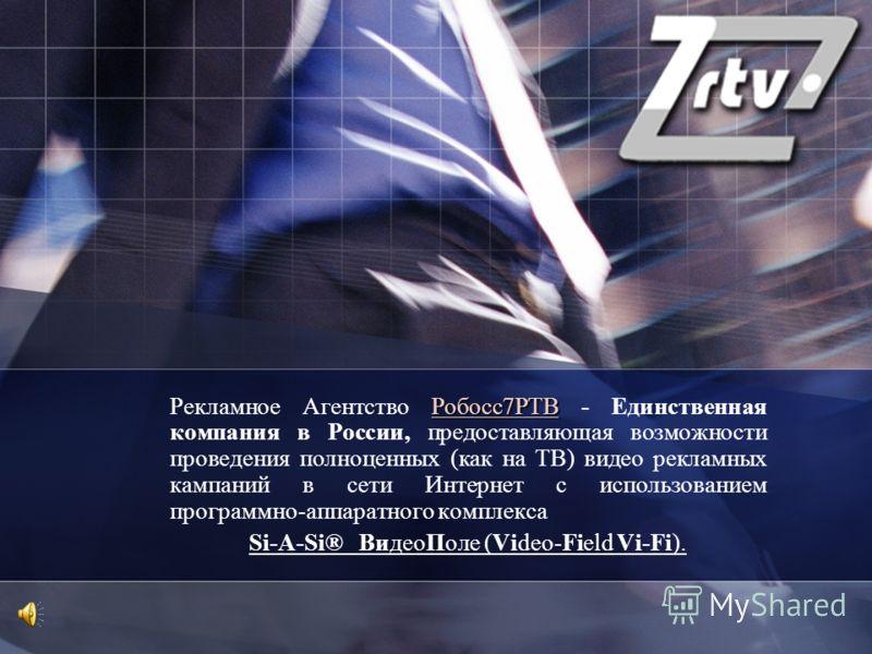Робосс7РТВ Робосс7РТВ Рекламное Агентство Робосс7РТВ - Единственная компания в России, предоставляющая возможности проведения полноценных (как на ТВ) видео рекламных кампаний в сети Интернет с использованием программно-аппаратного комплексаРобосс7РТВ