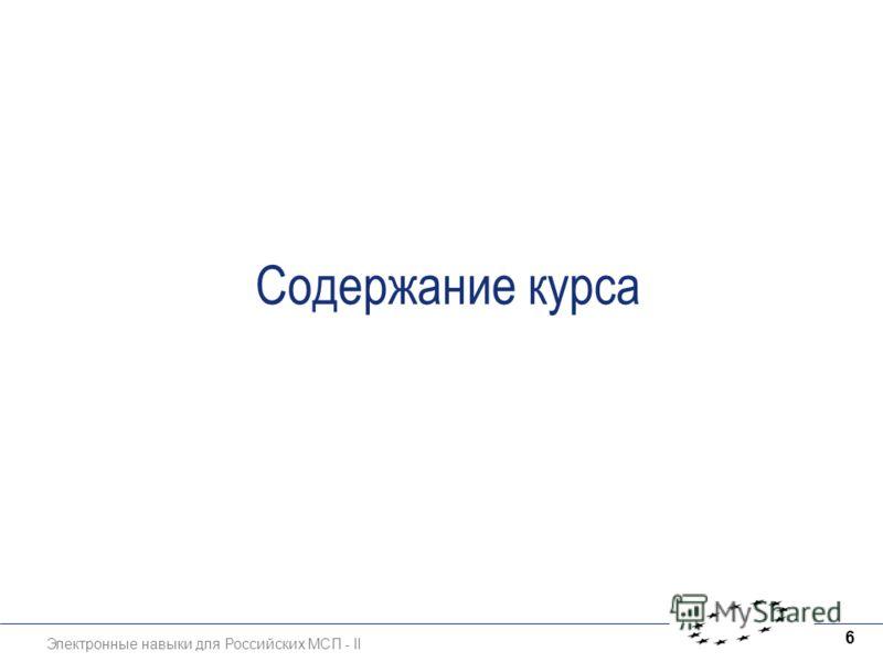 Электронные навыки для Российских МСП - II 6 Содержание курса