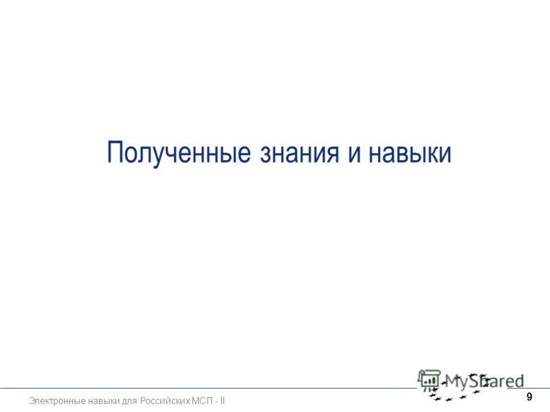Электронные навыки для Российских МСП - II 9 Полученные знания и навыки