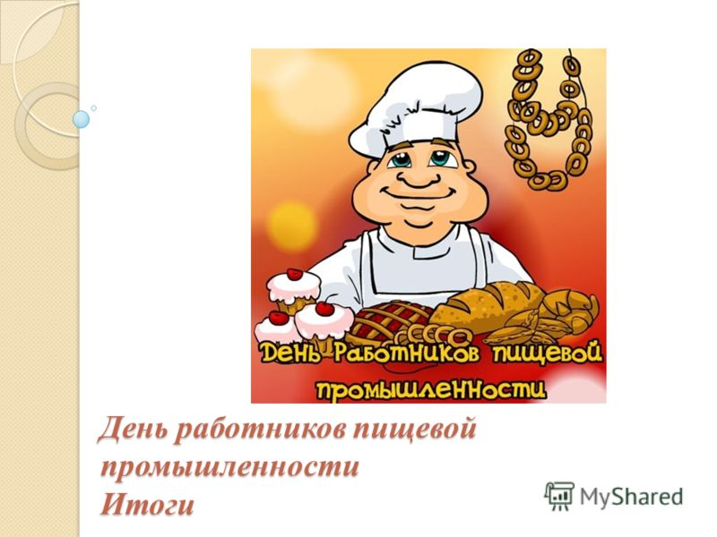 День работников пищевой промышленности Итоги