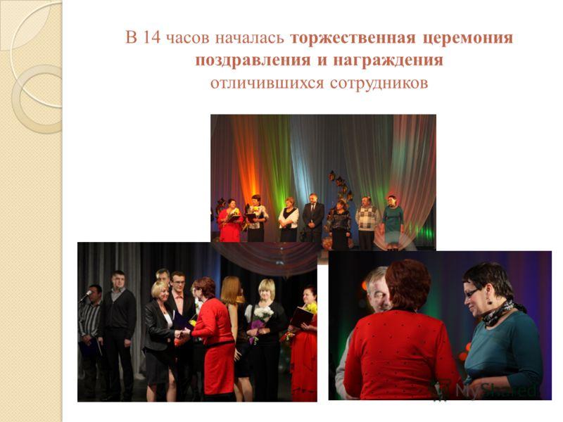 В 14 часов началась торжественная церемония поздравления и награждения отличившихся сотрудников