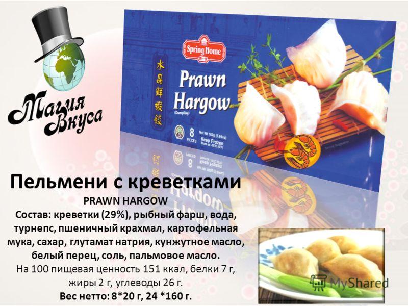 Пельмени с креветками PRAWN HARGOW Состав: креветки (29%), рыбный фарш, вода, турнепс, пшеничный крахмал, картофельная мука, сахар, глутамат натрия, кунжутное масло, белый перец, соль, пальмовое масло. На 100 пищевая ценность 151 ккал, белки 7 г, жир