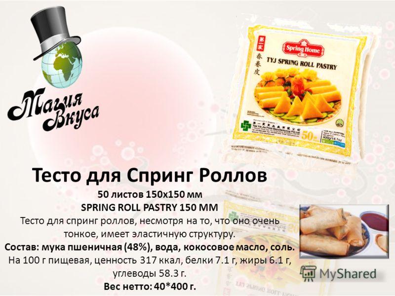 Тесто для Спринг Роллов 50 листов 150х150 мм SPRING ROLL PASTRY 150 MM Тесто для спринг роллов, несмотря на то, что оно очень тонкое, имеет эластичную структуру. Состав: мука пшеничная (48%), вода, кокосовое масло, соль. На 100 г пищевая, ценность 31