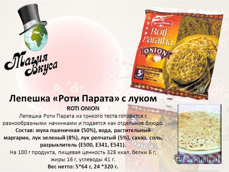 Лепешка «Роти Парата» с луком ROTI ONION Лепешка Роти Парата из тонкого теста готовится с разнообразными начинками и подается как отдельное блюдо. Состав: мука пшеничная (50%), вода, растительный маргарин, лук зеленый (8%), лук репчатый (5%), сахар,