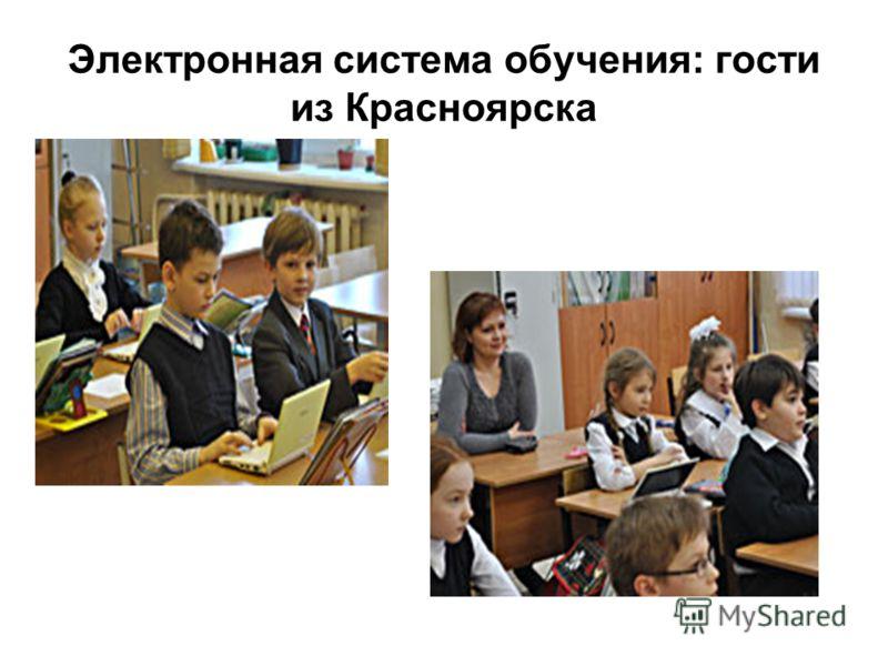 Электронная система обучения: гости из Красноярска
