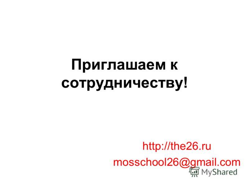 Приглашаем к сотрудничеству! http://the26.ru mosschool26@gmail.com