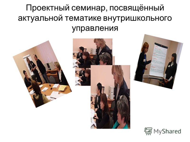 Проектный семинар, посвящённый актуальной тематике внутришкольного управления