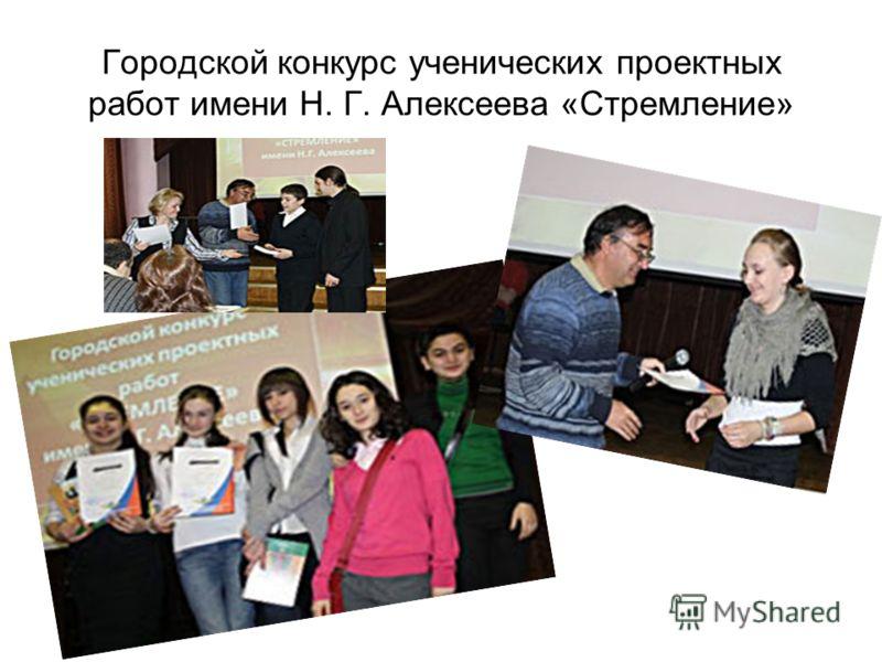 Городской конкурс ученических проектных работ имени Н. Г. Алексеева «Стремление»