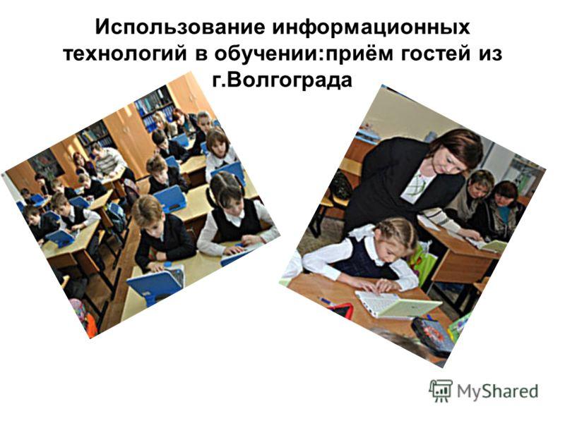 Использование информационных технологий в обучении:приём гостей из г.Волгограда