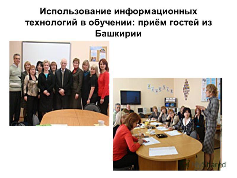 Использование информационных технологий в обучении: приём гостей из Башкирии