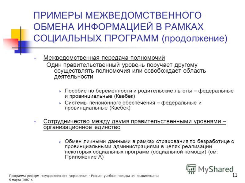 Программа реформ государственного управления - Россия: учебная поездка эл. правительства 5 марта 2007 г. 11 ПРИМЕРЫ МЕЖВЕДОМСТВЕННОГО ОБМЕНА ИНФОРМАЦИЕЙ В РАМКАХ СОЦИАЛЬНЫХ ПРОГРАММ (продолжение) Межведомственная передача полномочий Один правительств