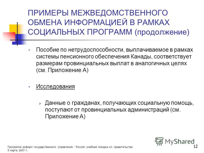 Программа реформ государственного управления - Россия: учебная поездка эл. правительства 5 марта 2007 г. 12 ПРИМЕРЫ МЕЖВЕДОМСТВЕННОГО ОБМЕНА ИНФОРМАЦИЕЙ В РАМКАХ СОЦИАЛЬНЫХ ПРОГРАММ (продолжение) Пособие по нетрудоспособности, выплачиваемое в рамках