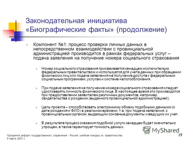 Программа реформ государственного управления - Россия: учебная поездка эл. правительства 5 марта 2007 г. 19 Законодательная инициатива «Биографические факты» (продолжение) Компонент 1: процесс проверки личных данных в непосредственном взаимодействии