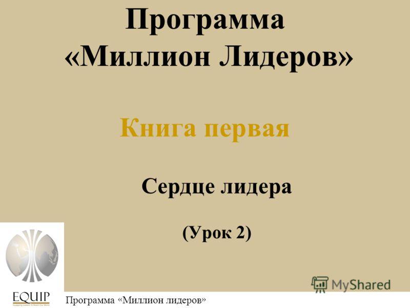 Программа « Миллион лидеров » Программа «Миллион Лидеров» Книга первая Сердце лидера (Урок 2)