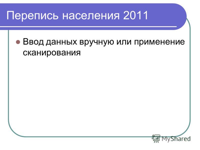 Перепись населения 2011 Ввод данных вручную или применение сканирования