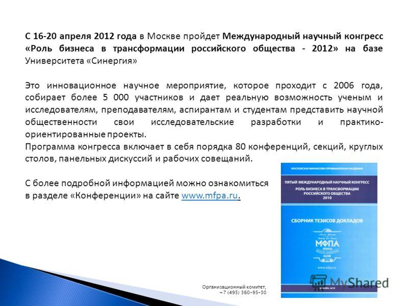 С 16-20 апреля 2012 года в Москве пройдет Международный научный конгресс «Роль бизнеса в трансформации российского общества - 2012» на базе Университета «Синергия» Это инновационное научное мероприятие, которое проходит с 2006 года, собирает более 5