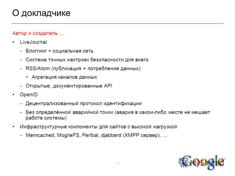3 О докладчике Автор и создатель … LiveJournal – Блоггинг + социальная сеть – Система точных настроек безопасности для всего – RSS/Atom (публикация + потребление данных) Агрегация каналов данных – Открытые, документированные API OpenID – Децентрализо