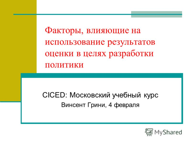 Факторы, влияющие на использование результатов оценки в целях разработки политики CICED: Московский учебный курс Винсент Грини, 4 февраля