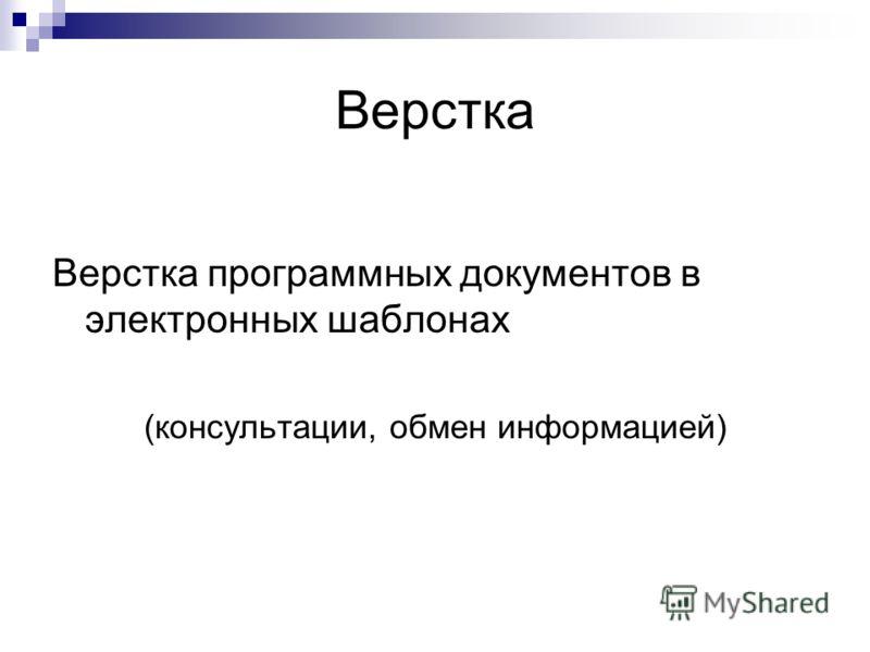 Верстка Верстка программных документов в электронных шаблонах (консультации, обмен информацией)
