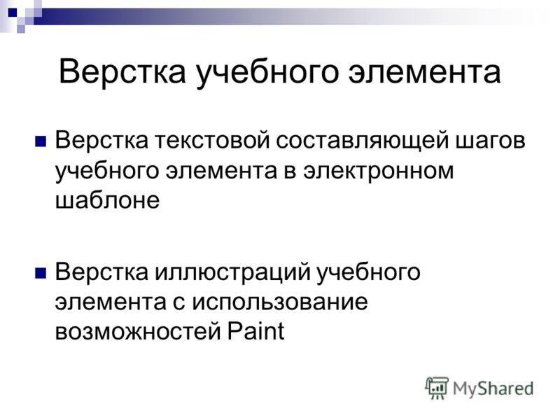 Верстка учебного элемента Верстка текстовой составляющей шагов учебного элемента в электронном шаблоне Верстка иллюстраций учебного элемента с использование возможностей Paint