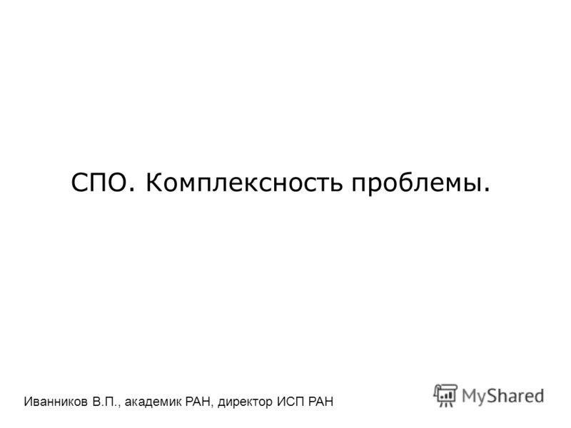 СПО. Комплексность проблемы. Иванников В.П., академик РАН, директор ИСП РАН