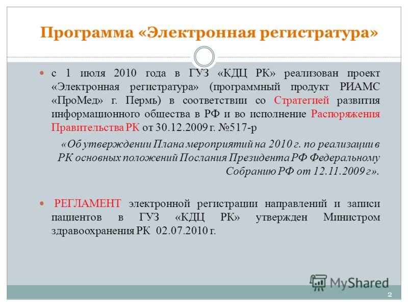 Программа «Электронная регистратура» с 1 июля 2010 года в ГУЗ «КДЦ РК» реализован проект «Электронная регистратура» (программный продукт РИАМС «ПроМед» г. Пермь) в соответствии со Стратегией развития информационного общества в РФ и во исполнение Расп