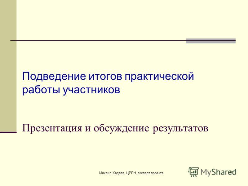 Практическая работа по формированию навыков осуществления входного контроля Работа участников по заполнению форм используемых при организации контроля Михаил Хадаев, ЦРРН, эксперт проекта49