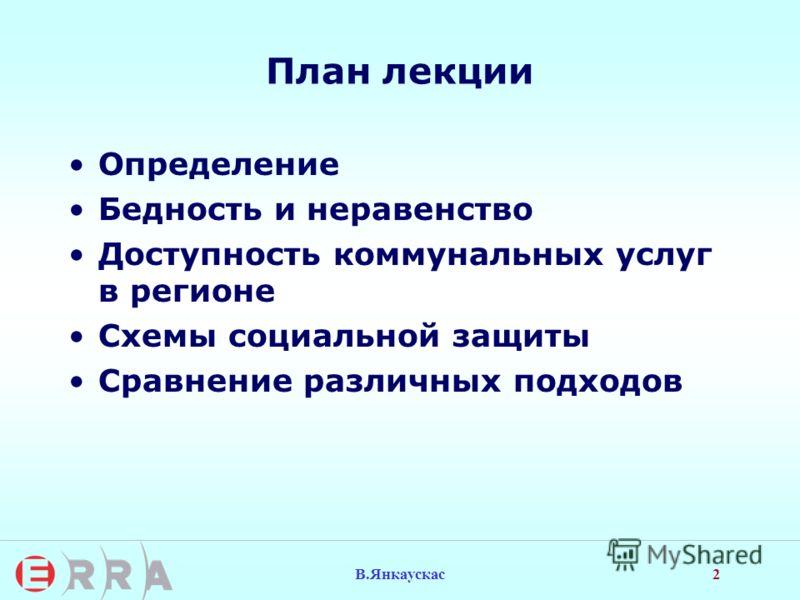 2 В.Янкаускас План лекции Определение Бедность и неравенство Доступность коммунальных услуг в регионе Схемы социальной защиты Сравнение различных подходов