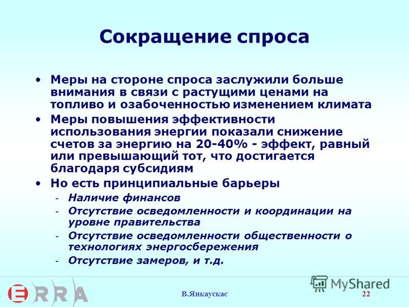 22 В.Янкаускас Сокращение спроса Меры на стороне спроса заслужили больше внимания в связи с растущими ценами на топливо и озабоченностью изменением климата Меры повышения эффективности использования энергии показали снижение счетов за энергию на 20-4