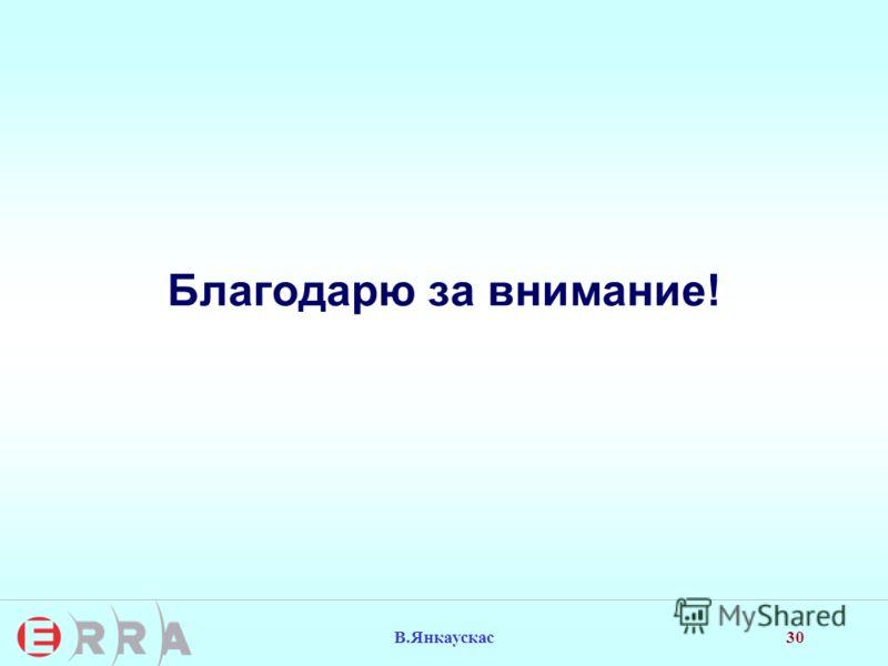 30 В.Янкаускас Благодарю за внимание!