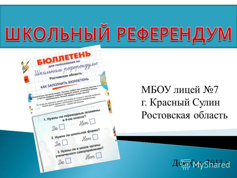 Декабрь 2011 г. МБОУ лицей 7 г. Красный Сулин Ростовская область