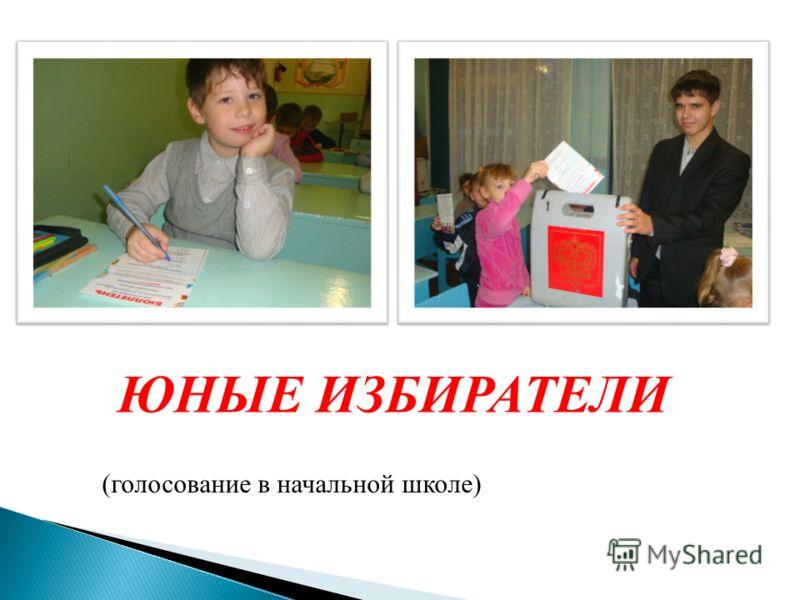 ЮНЫЕ ИЗБИРАТЕЛИ (голосование в начальной школе)