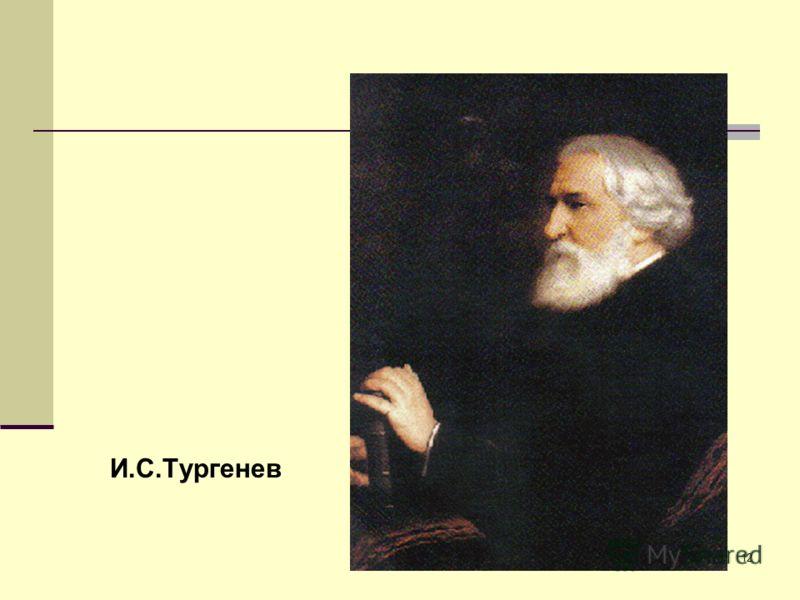 12 И.С.Тургенев