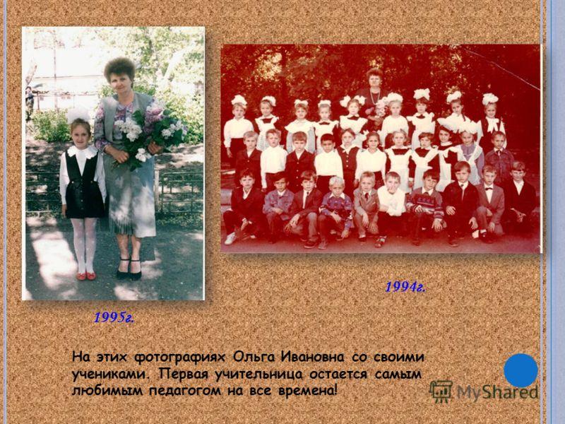 1995г. 1994г. На этих фотографиях Ольга Ивановна со своими учениками. Первая учительница остается самым любимым педагогом на все времена!