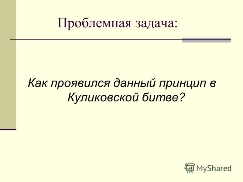 Проблемная задача: Как проявился данный принцип в Куликовской битве?
