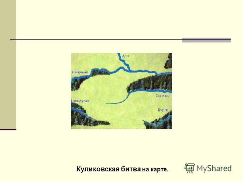Куликовская битва на карте.
