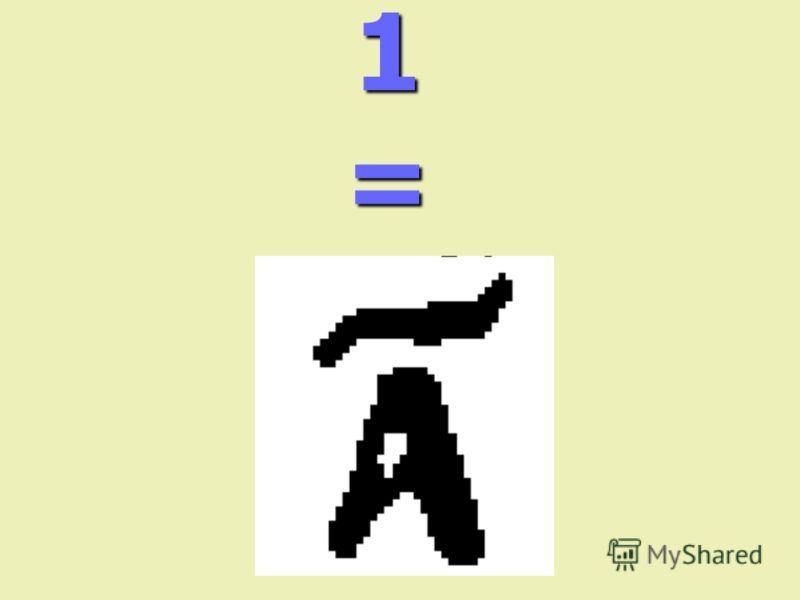 1=1=1=1=
