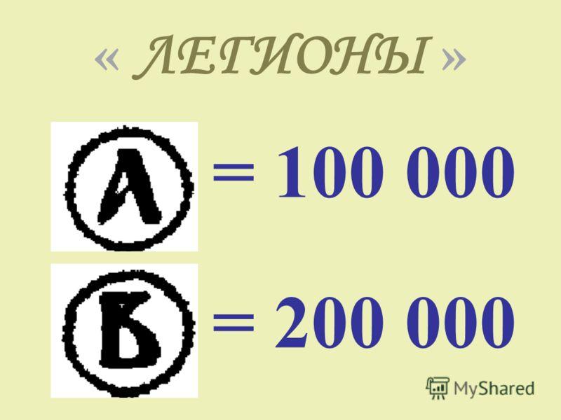 « ЛЕГИОНЫ » = 100 000 = 200 000