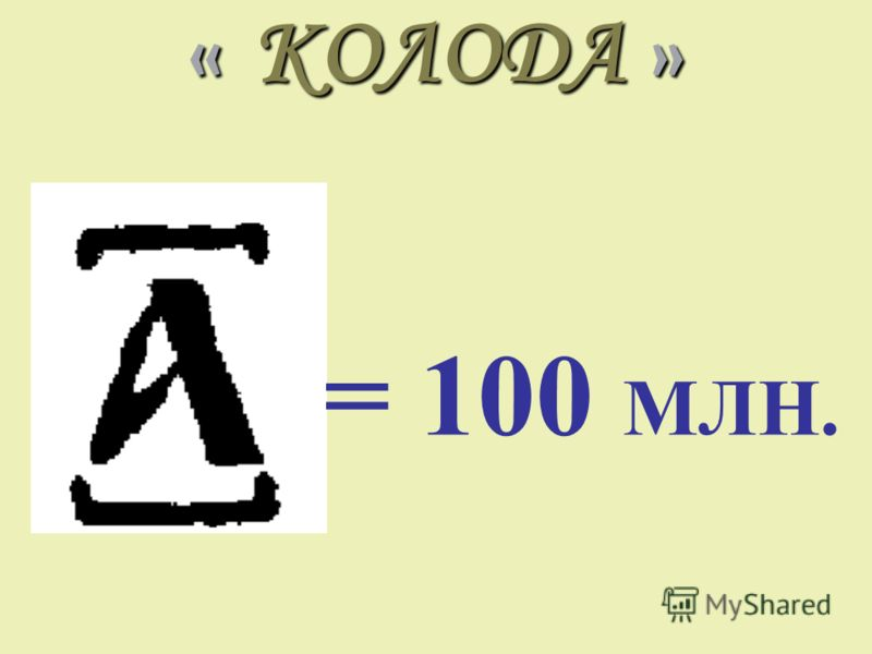 « КОЛОДА » = 100 МЛН.