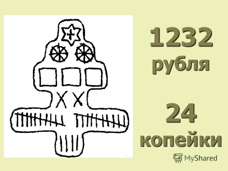 1232 рубля 24 копейки