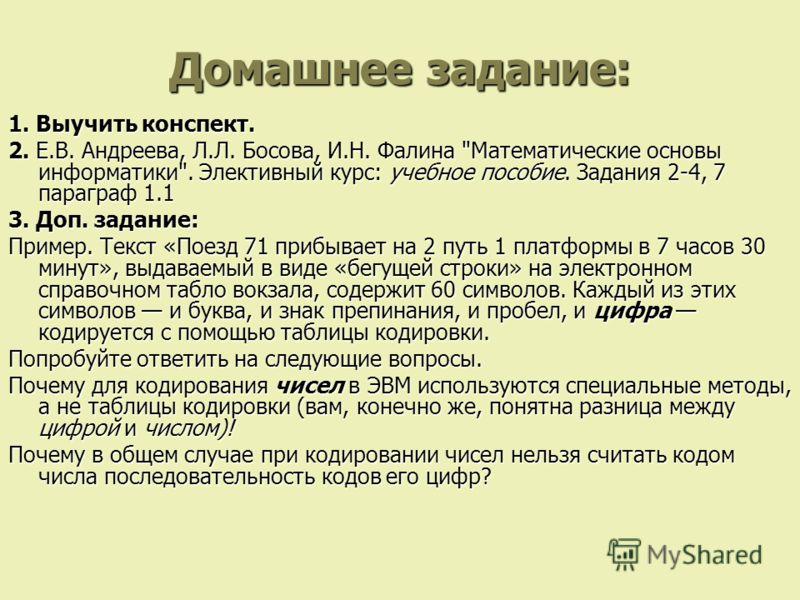 Домашнее задание: 1. Выучить конспект. 2. Е.В. Андреева, Л.Л. Босова, И.Н. Фалина