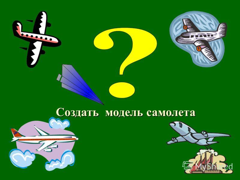 Создать модель самолета