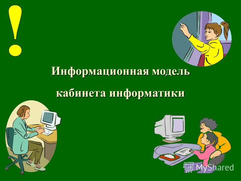 Информационная модель кабинета информатики