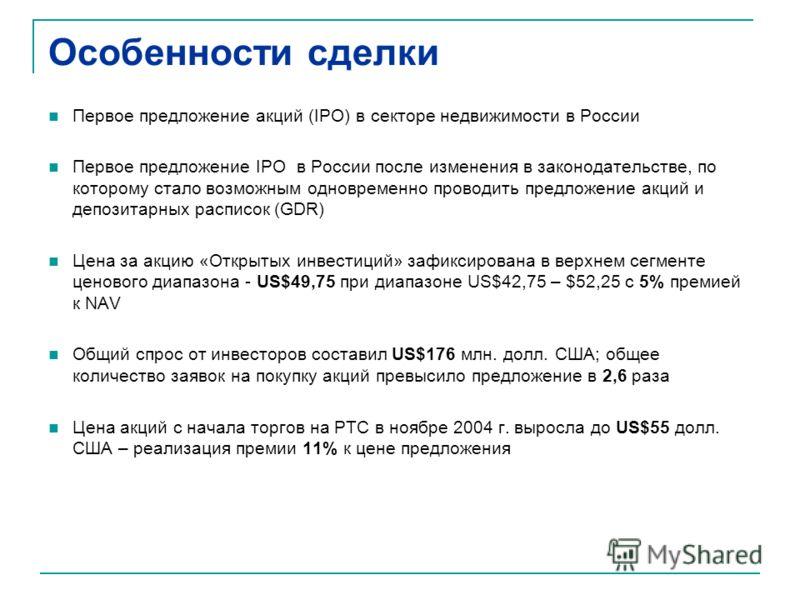 Первое предложение IPO